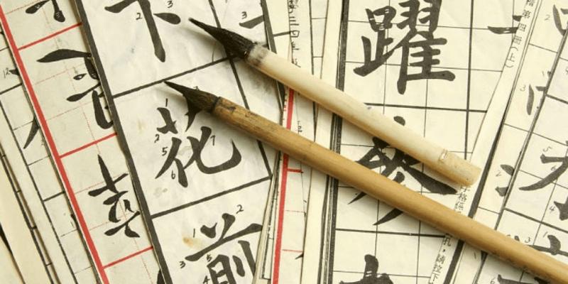 học tiếng Trung